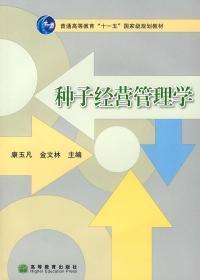 種子經營管理學 康玉凡,金文林  高等教育出版社 9787040214024