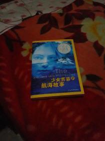 少女蘇菲的航海故事:啟發精選紐伯瑞大獎少年小說