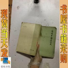 簡明中國近代史