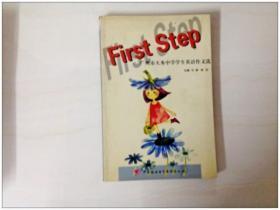 R144448 First Step--广州市天秀中学学生英语作文选 (一版一印)(品新)