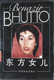 东方女儿·贝布托自传,391页