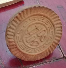 山西民國地方瓷器----襄垣上豐----《缸胎素面囍字月餅模》-----稀缺----虒人榮譽珍藏