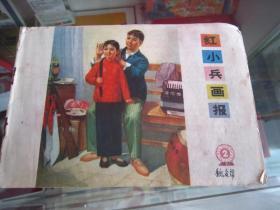 紅小兵畫1976.2