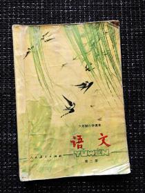 九十年代六年制小学语文课本第二册