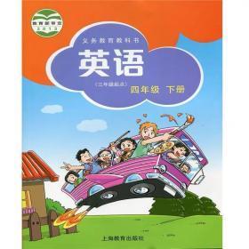 2019上海教育沪教版小学牛津英语课本教材教科书4四年级下册正版