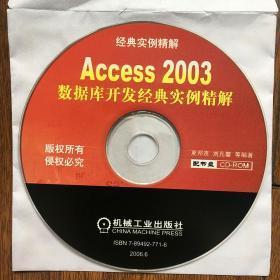 经典实例精解:Access2003数据库开发经典实例精解(无书仅有光盘1CD)
