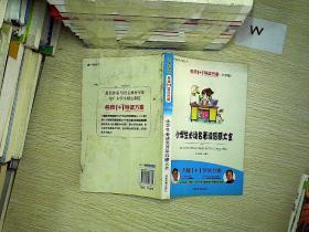 小学版 名师1+1系列 《小学生必读名著读后感大全》 .
