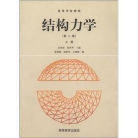 正版结构力学上册 第二版 龙驭球 高等教育 978704004357