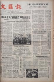 文汇报1987年3月27日中葡关于澳门问题联合声明在京草签(附全文)、附照片,祝贺上海青年活动基金会成立费翔演唱、附照片,访费翔,程十发速写