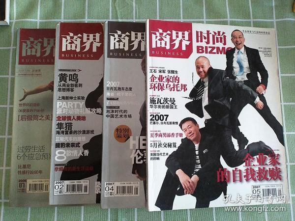 商界時尚4冊合售(06-7/07-2/07-4/07-5)
