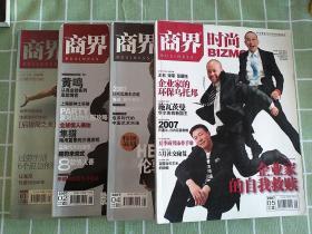 商界时尚4册合售(06-7/07-2/07-4/07-5)