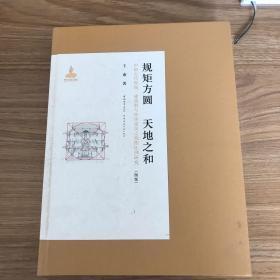 规矩方圆天地之和——中国古代都城、建筑群与单体建筑之构图比例研究(文字版、图版)(套装共2册)
