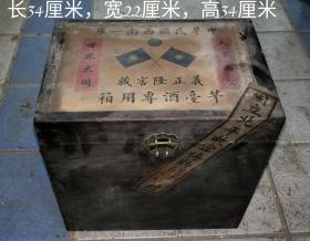民国窖藏茅台酒一箱 单瓶重1614g