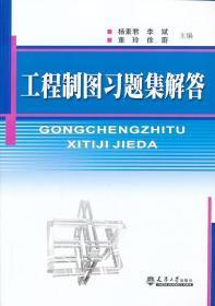 正版工程制图习题集解答 杨素君 李斌 天津大学出版社 杨