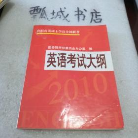 英语考试大纲