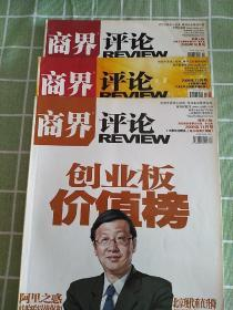 商界評論3冊合售(09-10/11/12)