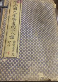 中国中医药治疗系列丛书------清代医书----------《陈修园先生医书四十八种》------两函套----虒人荣誉珍藏