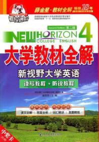 正版多种类 大学教材全解 新视野大学英语 第二版 读写教