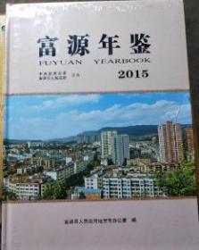 2015富源年鉴