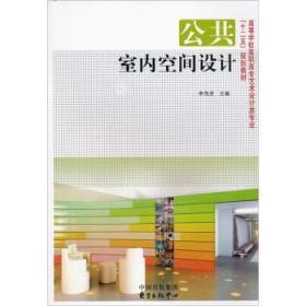 正版公共室内空间设计 李茂虎 9787801869951