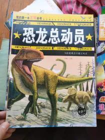 恐龍總動員