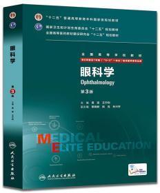 正版眼科学(第3版/八年制/配增值) 葛坚 王宁利 978