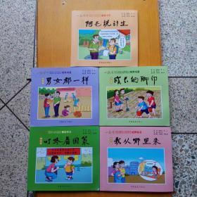 计划生育宣传系列连环画5本全