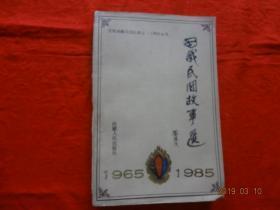 西藏民間故事選