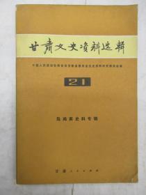 甘肃文史资料选辑   第 21 辑