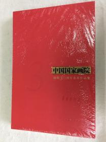 中国国家画院建院30周年美术作品集:青年美术卷