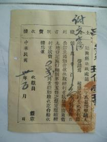 民国时期:土地权利书状费收据