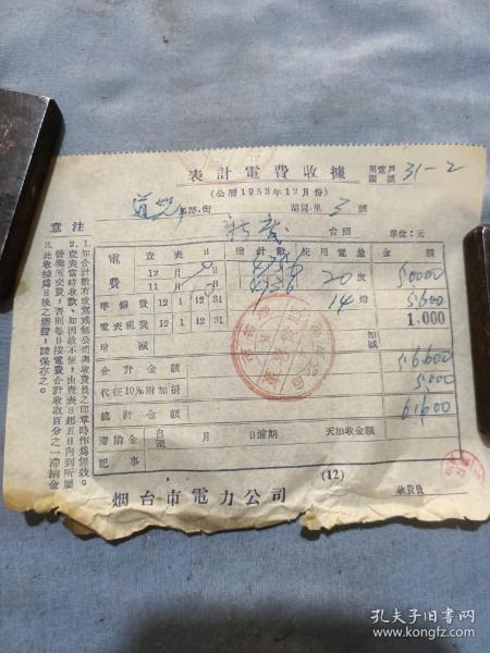50年代煙臺電力公司收據。14/11