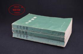 水浒全传全3册