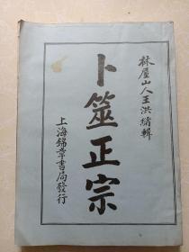 卜筮正宗【民国三十年新印】