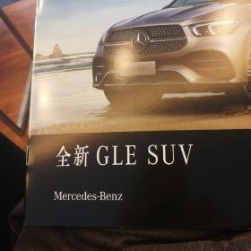 全新GLESUV奔馳宣傳冊