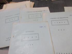 中国大百科全书 肥料史  油印本  库2