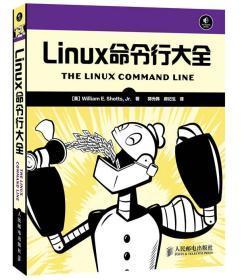 Linux命令行大全