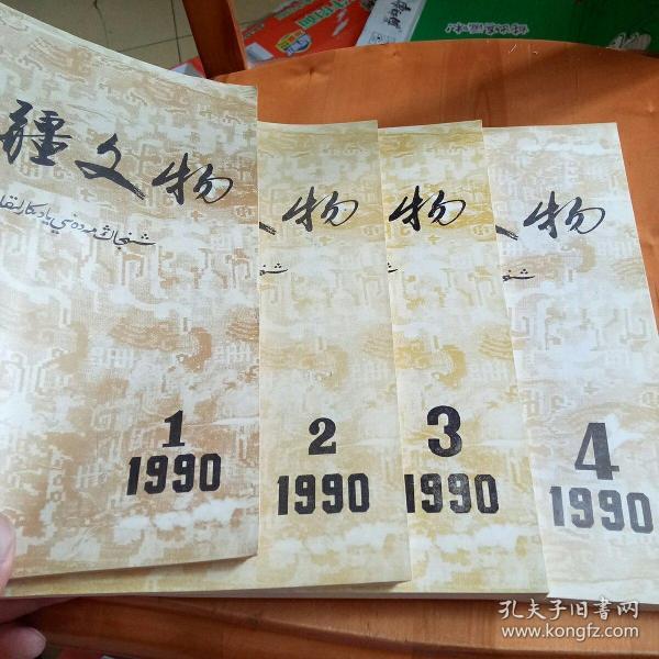 新疆文物一一1990年(1一4期全)