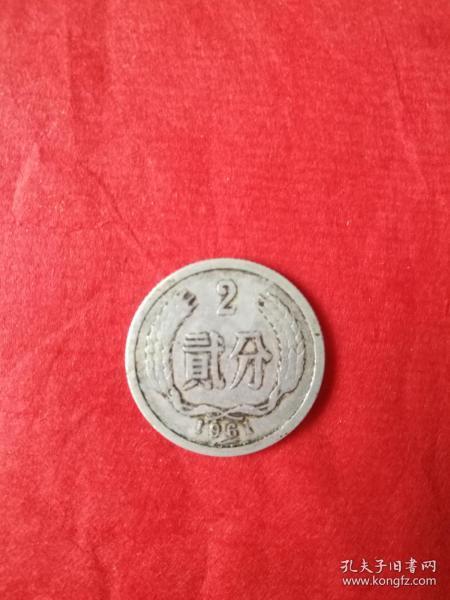 1961年2分硬幣