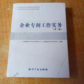 北京市专利试点示范企业培训教材:企业专利工作实务(第2版)