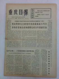(重慶日報)第2297號