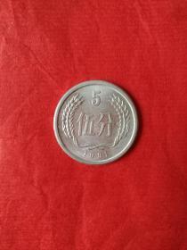 1991年5分幣