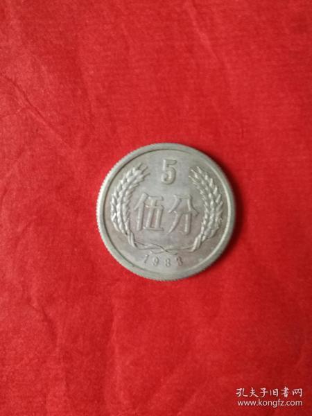 1983年5分幣