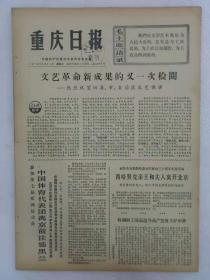 (重慶日報)第2299號