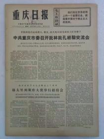(重慶日報)第2302號