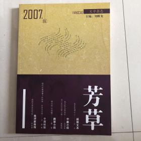 芳草 2007年5期