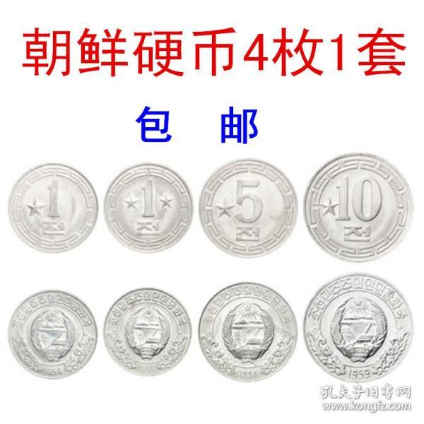 包郵 亞洲-朝鮮硬幣 全新卷拆品相 外國硬幣套裝 4枚一套 雙星+單星