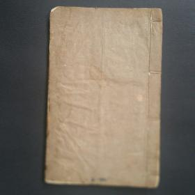 清朝嘉慶進士詩書畫名人張美如手稿