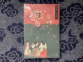 织色入史笺 中国历史的色象(陈鲁南 著 全新未拆封)