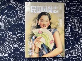 民国风尚志/民国老画报(全新未拆封)